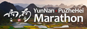 Yunnan Puzhehei International Marathon